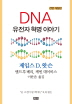 DNA 유전자 혁명 이야기(전면개정판)