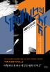 네메시스의 사자(와타세 경부 시리즈 2)(양장본 HardCover)