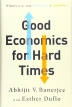 [보유]Good Economics for Hard Times