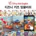 디즈니 키즈 잉글리쉬(Disney kids English)(MP3CD1장포함)(전54권)