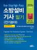 소방설비기사 필기(전기분야)(2018)