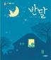 반달(아기 시 그림책)(보드북)