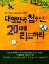 대한민국 청소년 20대를 리드하라