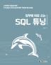 업무에 바로 쓰는 SQL 튜닝