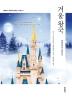 겨울 왕국(더클래식 세계문학 미니북 17)