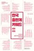 한국 출판계 키워드 2010-2019