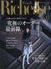 [�ؿ�]RICHESSE NO.13(2015FALL)