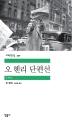 오 헨리 단편선(세계문학전집 350)(반양장)