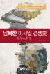 남북한 미사일 경쟁사