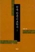 한국 한문기초학사. 1(양장본 HardCover)