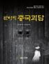 판타지 중국 괴담(큰글자책)