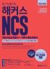 NCS 직업기초능력평가+직무수행능력평가(2020)(단기 합격 해커스)