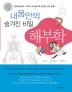 해부학(내 몸안의 숨겨진 비밀)(재미있는 교양 과학 산책 3)