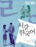 서강 한국어(NEW)3B Workbook(CD1장포함)