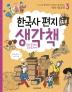 한국사 편지 생각책. 3: 조선 건국부터 조선 후기까지