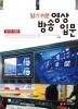 방송 영상 입문(2014)(알기 쉬운)(개정판)