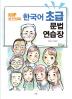 한국어 초급 문법 연습장(KIIP 완전정복)