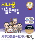 사무자동화산업기사 필기 기출문제집(2019)(시나공)