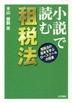 [해외]小說で讀む租稅法 租稅法の基本を學ぶロ-スク-ルの授業