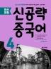신공략 중국어. 4(개정판)(CD1장포함)