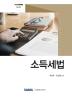 소득세법(2020)