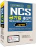 NCS 공기업 총정리 직업기초능력평가 + 직무수행능력평가 고졸채용(2018)