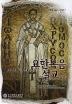 요한복음 설교. 1(요안네스 크리소스토모스의)(교부 설교 시리즈 1)