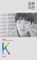 김현 시선(K-POET)