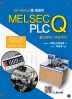 MELSEC Q PLC 통신부터 서보까지(GX-Works2를 활용한)