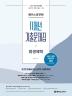 국경제학 11개년 기출문제집(2021)(해커스공무원)(5판)