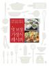 맛 보장 가정식 레시피(욕쟁이 요리 블로거, 당근정말시러의)