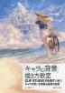[보유]「キャラの背景」描き方敎室 CLIP STUDIO PAINTで描く!キャラの想いを物語る風景の技術