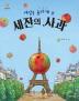 세상을 놀라게 한 세잔의 사과(걸작의 탄생 7)(양장본 HardCover)