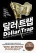 �� Ʈ��(Dollar Trap)