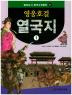 영웅호걸 열국지. 1(필독도서 중국고전문학 1)
