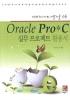 ORACLE PRO C 실무 프로젝트 활용서(DB엔지니어와 개발자를 위한)