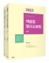 백광훈 형사소송법 세트(2021)(개정판 5판)(전2권)