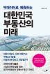 대한민국 부동산의 미래(빅데이터로 예측하는)