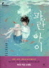 파란 아이(창비청소년문학 50)