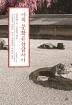 나의 문화유산답사기 일본편. 4: 교토의 명소