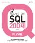 초보자를 위한 SQL 200제(PL/SQL)