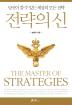 전략의 신(양장본 HardCover)