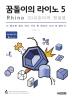꿈돌이의 라이노 5(CD1장포함)