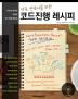 코드진행 레시피(작곡 편곡자를 위한)(CD1장포함)