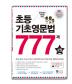 초등 기초영문법 777제. 3