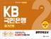 KB 국민은행 필기전형 봉투모의고사 2회분(2018)