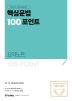 핵심문법 100포인트 요약노트