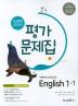 중학 영어1-1 평가문제집(2018)(미래엔)