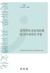 민속학과 공동체 문화연구의 새로운 지평(공동체 문화 연구 총서 1)