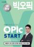 빅오픽 START(강지완의)